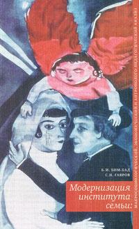 Модернизация института семьи. Макросоциологический, экономический и антрополого-педагогический анализ #1