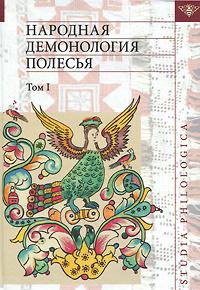Народная демонология Полесья. В 4 томах. Том 1. Люди со сверхъестественными свойствами  #1