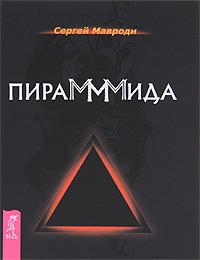 ПираМММида   Мавроди Сергей Пантелеевич #1