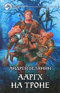 Ааргх на троне | Белянин Андрей Олегович #1