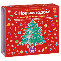 С Новым Годом! Коллекция сказок и песен для детей (комплект из 4 аудиокниг CD) | Гримм Вильгельм, Гримм #1