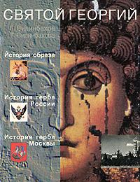 Святой Георгий Победоносец   Вилинбахова Татьяна Борисовна  #1