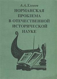 Норманская проблема в отечественной исторической науке   Хлевов Александр Алексеевич  #1