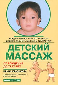 Детский массаж от рождения до трех лет | Красикова Ирина Семеновна  #1