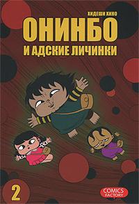 Онинбо и адские личинки. Том 2 | Хидеши Хино #1