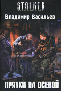 Прятки на осевой   Васильев Владимир #1