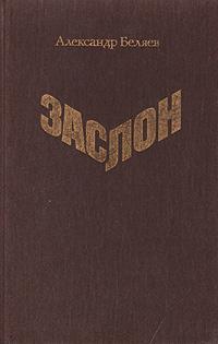 Заслон | Беляев Александр Павлович #1