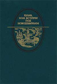 Юлия, или Встречи под Новодевичьим #1