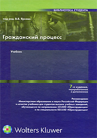 Гражданский процесс | Осипов Ю. К., Абушенко Дмитрий Борисович  #1