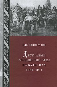 Двуглавый российский орел на Балканах 1683-1914 #1