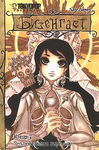 Бизенгаст. Книга 7. Возлюбленная королева #1