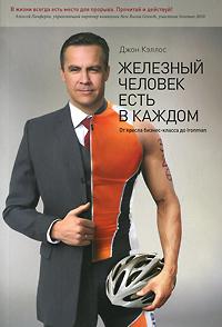Железный человек есть в каждом. От кресла бизнес-класса до Ironman  #1