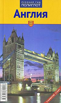 Англия. Путеводитель #1