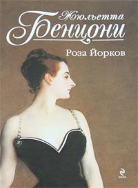 Роза Йорков #1