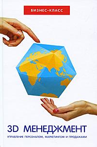 3D-менеджмент. Управление персоналом, маркетингом и продажами | Катернюк Алексей Валерьевич, Терских #1