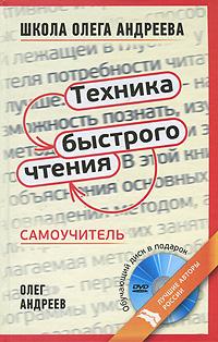 Техника быстрого чтения. Самоучитель (+ DVD-ROM) | Андреев Олег Андреевич  #1