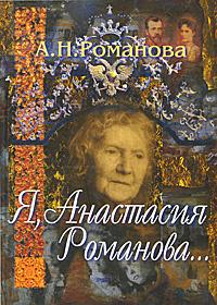 Я, Анастасия Романова...   Романова Анастасия Николаевна  #1