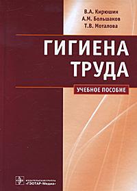 Гигиена труда   Большаков Алексей Михайлович, Кирюшин Валерий Анатольевич  #1