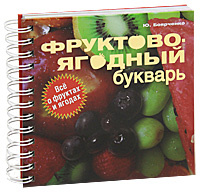 Фруктово-ягодный букварь | Боярченко Юрий Валерьевич #1
