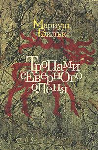 Тропами северного оленя | Вильк Мариуш #1