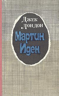 Мартин Иден   Лондон Джек, Калашникова Евгения Давыдовна  #1