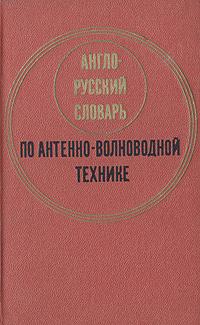 Англо-русский словарь по антенно-волноводной технике #1