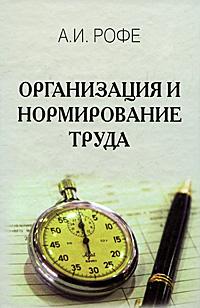 Организация и нормирование труда | Рофе Александр Иосифович  #1