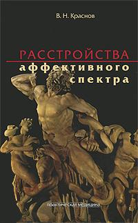 Расстройства аффективного спектра | Краснов Валерий Николаевич  #1