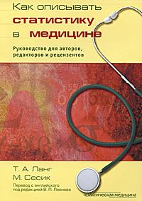 Как описывать статистику в медицине. Руководство для авторов, редакторов и рецензентов  #1