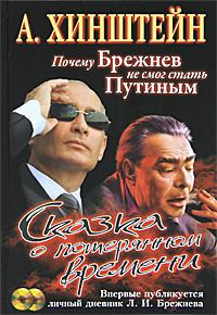 Сказка о потерянном времени. Почему Брежнев не смог стать Путиным (+ CD-ROM)  #1