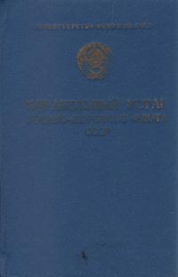 корабельный устав вмф ссср 1978