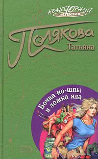 Бочка но-шпы и ложка яда | Полякова Татьяна Викторовна #1