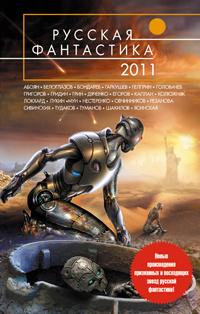 Русская фантастика 2011 #1