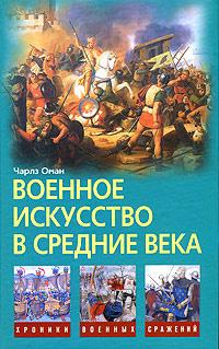 Военное искусство в средние века | Оман Чарлз #1