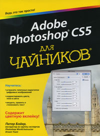 Adobe Photoshop CS5 для чайников | Бойер Питер #1