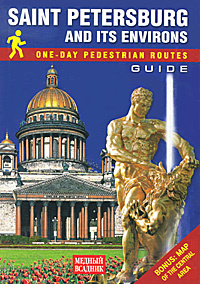 Saint Petersburg and Its Environs. One-Day Pedestrian Routes. Guide (+ карта) / Санкт-Петербург и пригороды. #1