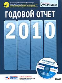 Годовой отчет. 2010 (+ CD-ROM) #1