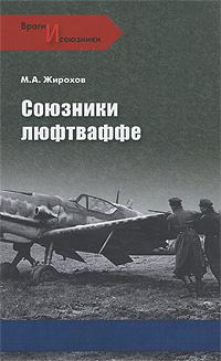 Союзники люфтваффе   Жирохов Михаил Александрович #1