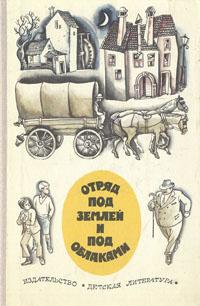 Отряд под землей и облаками. Повести писателей Югославии | Ловрак Мато, Бевк Франце  #1