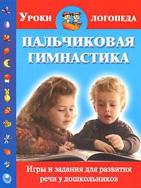 Пальчиковая гимнастика. Игры и задания для развития речи у дошкольников  #1