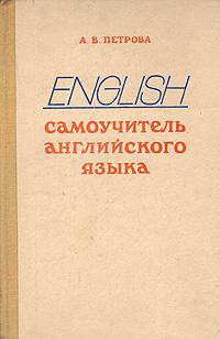 Самоучитель английского языка | Петрова Анастасия Владимировна  #1