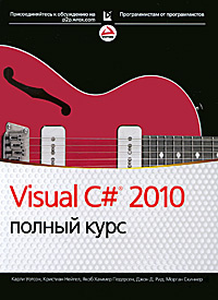 Visual C# 2010. Полный курс #1