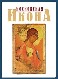 Московская икона XIV-XVII веков. Альбом | Смирнова Энгелина Сергеевна  #1