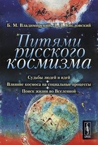 Путями русского космизма. Судьбы людей и идей. Влияние космоса на социальные процессы. Поиск жизни во #1