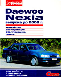 Daewoo Nexia выпуска до 2008 г. Устройство. Эксплуатация. Обслуживание. Ремонт  #1