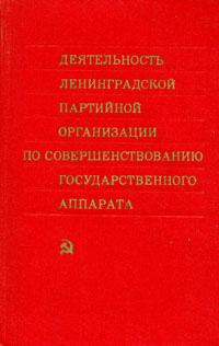 Деятельность Ленинградской партийной организации по совершенствованию государственного аппарата | Арзамасцев #1