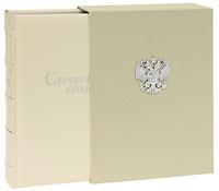 Серебряное кольцо (подарочное издание) #1