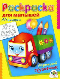 """Книга """"Машинки. Маленький грузовичок. Раскраска для малышей"""""""