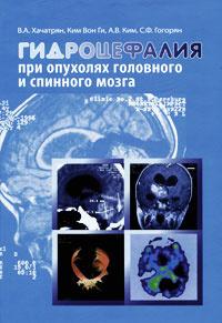 Гидроцефалия при опухолях головного и спинного мозга #1