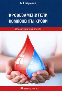 Кровезаменители. Компоненты крови. Справочник для врачей | Барышев Борис Александрович  #1